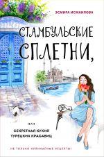Stambulskie spletni, ili Sekretnaja kukhnja turetskikh krasavits