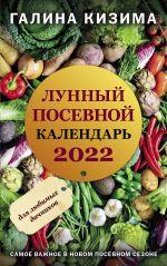 Lunnyj posevnoj kalendar dlja ljubimykh dachnikov 2022