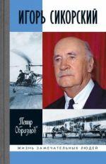 Igor Sikorskij. Chetyre vojny i dve rodiny znamenitogo aviakonstruktora