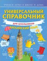 Universalnyj spravochnik dlja shkolnikov: Anglijskij jazyk