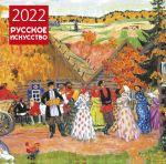 Venäläinen taide. Seinäkalenteri 2022.