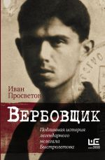 Verbovschik. Podlinnaja istorija legendarnogo nelegala Bystroletova