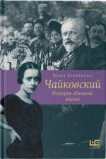 Chajkovskij. Istorija odinokoj zhizni