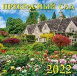 "Kalendar na 2022 god ""Prekrasnyj sad"""