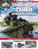 "Plavajuschie tanki Krasnoj Armii. ""Chudo-oruzhie"" Stalina"