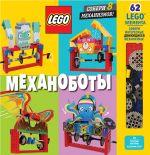 LEGO Mekhanoboty (+nabor LEGO iz 62 elementov)