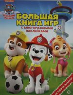 "Bolshaja kniga igr N BKI 2106 ""Schenjachij patrul. Leto"""