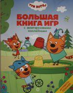 """Bolshaja kniga igr N BKI 2107 """"Tri Kota. Leto"""""""