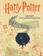 Garri Potter. Bloknot dlja zapisi retseptov (A5, 128 str., tverdyj pereplet)