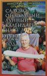 Садово-огородный лунный календарь на 2022 год