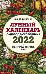 Lunnyj kalendar sadovoda-ogorodnika 2022. Sad, ogorod, zdorove, dom