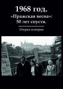 """1968 god. """"Prazhskaja vesna"""": 50 let spustja. Ocherki"""