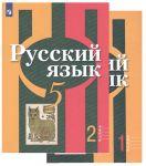Russkij jazyk. 5 klass. Uchebnik. V dvukh chastjakh.
