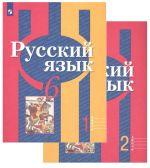 Russkij jazyk. 6 klass. Uchebnik v dvukh chastjakh.