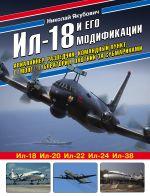 Il-18 i ego modifikatsii. Avialajner, razvedchik, komandnyj punkt, samolet-laboratorija, okhotnik za submarinami