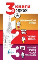 3 knigi v odnoj: Orfograficheskij slovar. Tolkovyj slovar. Osnovnye pravila russkoj orfografii