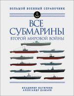 Vse submariny Vtoroj mirovoj vojny. Pervaja polnaja entsiklopedija
