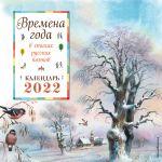 Vuodenaikoja venäläisten runoilijoiden säkeissä. 2022 Seinäkalenteri. (Venäjänkielinen)