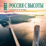 Venäjä ylhäältä. 2022 Seinäkalenteri. (Venäjänkielinen)