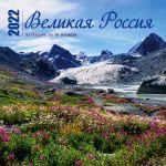 Suuri Venäjä. 2022 Seinäkalenteri. (Venäjänkielinen)