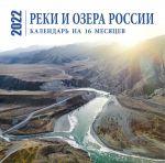 Venäjän joet ja järvet. 2022 Seinäkalenteri. (Venäjänkielinen)
