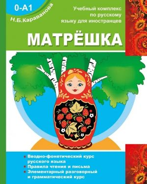 MATRYOSHKA 0-A1 Introductory phonetic course of the Russian language. Reading and writing rules. Elementary Conversation and Grammar Course