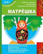 MATRJOSHKA 0-A1. Introductory phonetic course of the Russian language. Reading and writing rules. Elementary Conversation and Grammar Course