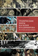 Graficheskie miry Vasilija Vladimirova : Iz istorii russkogo moderna