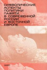 Simvolicheskie aspekty politiki pamjati v sovremennoj Rossii i Vostochnoj Evrope: sbornik statej