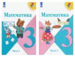Математика. 3 класс. Учебник. В 2-х частях. ФГОС