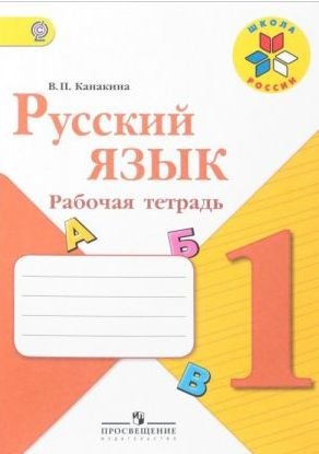 Russkij jazyk. 1 klass. Rabochaja tetrad.