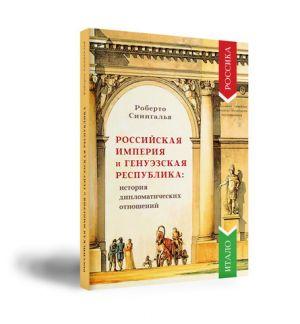 Rossijskaja imperija i Genuezskaja respublika: istorija diplomaticheskikh otnoshenij.