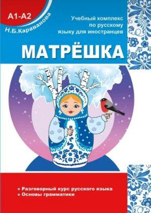 MATRYOSHKA A1-A2. Conversational course of the Russian language. Basics of Russian Grammar.