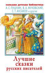 Luchshie skazki russkikh pisatelej