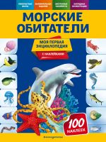 Morskie obitateli