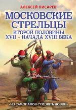"""Moskovskie streltsy vtoroj poloviny XVII – nachala XVIII v. """"Iz samopalov streljat lovki"""""""