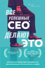 Vse uspeshnye CEO delajut eto. Kak brat ot zhizni vse i dobivatsja fenomenalnykh rezultatov v karere