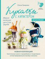 Kukolki s kharakterom. Nasekomyshi. Avtorskie tekstilnye kukly Eleny Gridnevoj