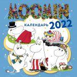 Mumi-Trolli. Kalendar nastennyj na 2022 god (300kh300 mm)
