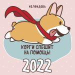 Korgi speshit na pomosch! Kalendar nastennyj na 2022 god (300kh300mm)