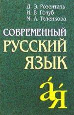 Sovremennyj russkij jazyk