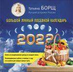 Istutuskalenteri. 2022 Seinäkalenteri. (Venäjänkielinen)