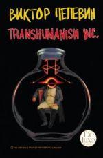 Transhumanism inc. Podarochnoe izdanie