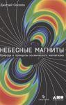 Nebesnye magnity. Priroda i printsipy kosmicheskogo magnetizma