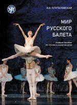 Mir russkogo baleta