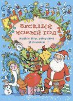 Krugosvetnyj Ded Moroz. Raskraska