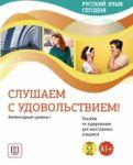 Русский язык сегодня. Слушаем с удовольствием!