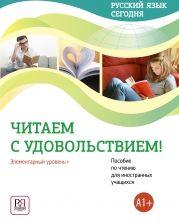 Русский язык сегодня. Читаем с удовольствием!