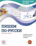 Русский язык сегодня. Пишем по-русски! Элементарный уровень