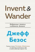 Invent and Wander. Izbrannye stati sozdatelja Amazon Dzheffa Bezosa
